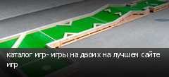 каталог игр- игры на двоих на лучшем сайте игр