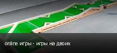 online игры - игры на двоих