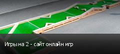 Игры на 2 - сайт онлайн игр