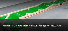 мини игры онлайн - игры на двух игроков