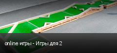 online игры - Игры для 2