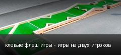 клевые флеш игры - игры на двух игроков
