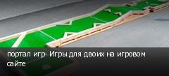 портал игр- Игры для двоих на игровом сайте