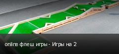 online флеш игры - Игры на 2