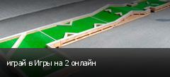 играй в Игры на 2 онлайн