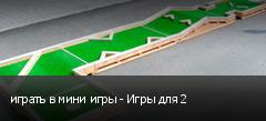 играть в мини игры - Игры для 2