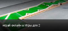 играй онлайн в Игры для 2