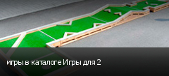 игры в каталоге Игры для 2