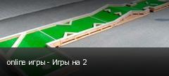 online игры - Игры на 2