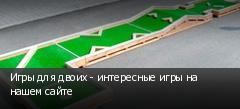 Игры для двоих - интересные игры на нашем сайте