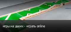 игры на двоих - играть online