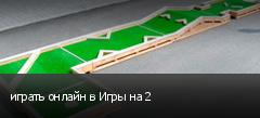 играть онлайн в Игры на 2