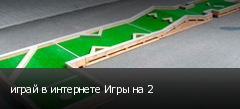 играй в интернете Игры на 2