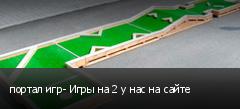 портал игр- Игры на 2 у нас на сайте