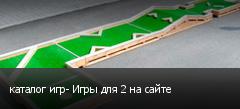 каталог игр- Игры для 2 на сайте