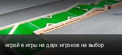 играй в игры на двух игроков на выбор