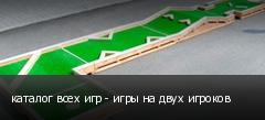 каталог всех игр - игры на двух игроков