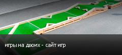 игры на двоих - сайт игр