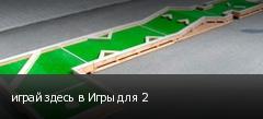 играй здесь в Игры для 2