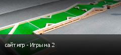 сайт игр - Игры на 2