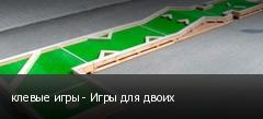 клевые игры - Игры для двоих