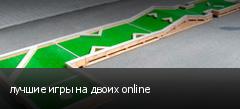 лучшие игры на двоих online