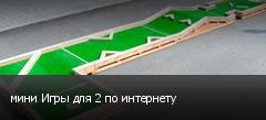 мини Игры для 2 по интернету