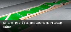 каталог игр- Игры для двоих на игровом сайте