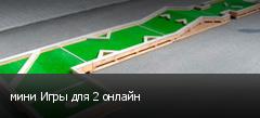 мини Игры для 2 онлайн