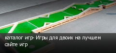 каталог игр- Игры для двоих на лучшем сайте игр