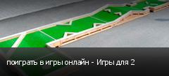 поиграть в игры онлайн - Игры для 2