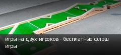 игры на двух игроков - бесплатные флэш игры