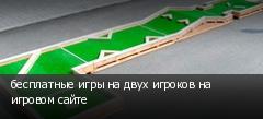 бесплатные игры на двух игроков на игровом сайте