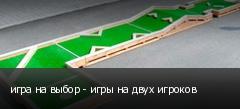 игра на выбор - игры на двух игроков