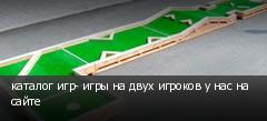 каталог игр- игры на двух игроков у нас на сайте