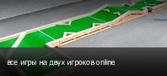 все игры на двух игроков online