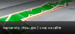 портал игр- Игры для 2 у нас на сайте