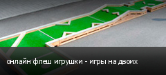 онлайн флеш игрушки - игры на двоих