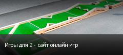 Игры для 2 - сайт онлайн игр