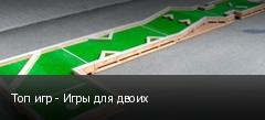 Топ игр - Игры для двоих