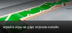 играй в игры на двух игроков онлайн