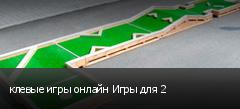 клевые игры онлайн Игры для 2