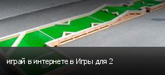 играй в интернете в Игры для 2