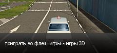 поиграть во флеш игры - игры 3D