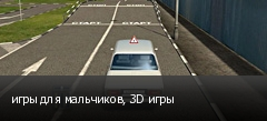 ���� ��� ���������, 3D ����