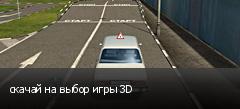 скачай на выбор игры 3D