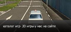 каталог игр- 3D игры у нас на сайте