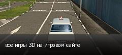 все игры 3D на игровом сайте