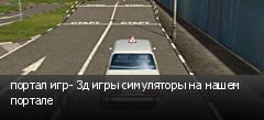 портал игр- 3д игры симуляторы на нашем портале