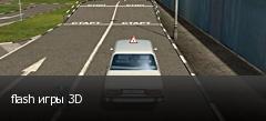 flash игры 3D